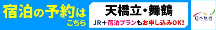 日本旅行バナー