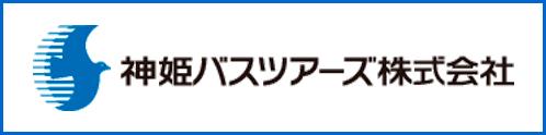 神姫バスツアーズ