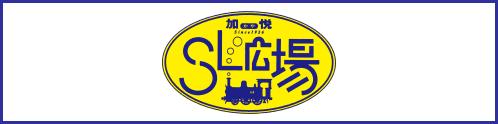 加悦SL広場