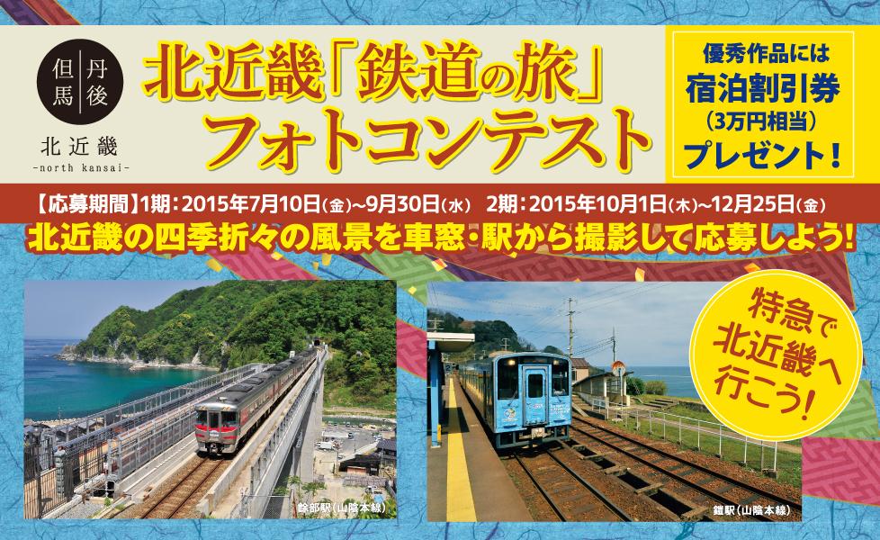 北近畿「鉄道の旅」フォトコンテスト