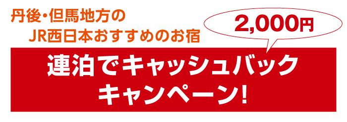 丹後・但馬地方のJR西日本おすすめのお宿 連泊でキャッシュバックキャンペーン!