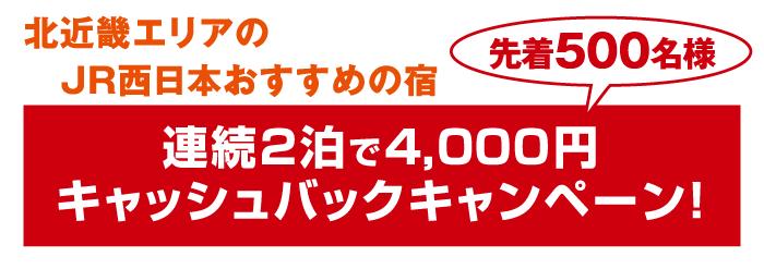北近畿エリアのJR西日本おすすめのお宿 2泊で4000円キャッシュバックキャンペーン!